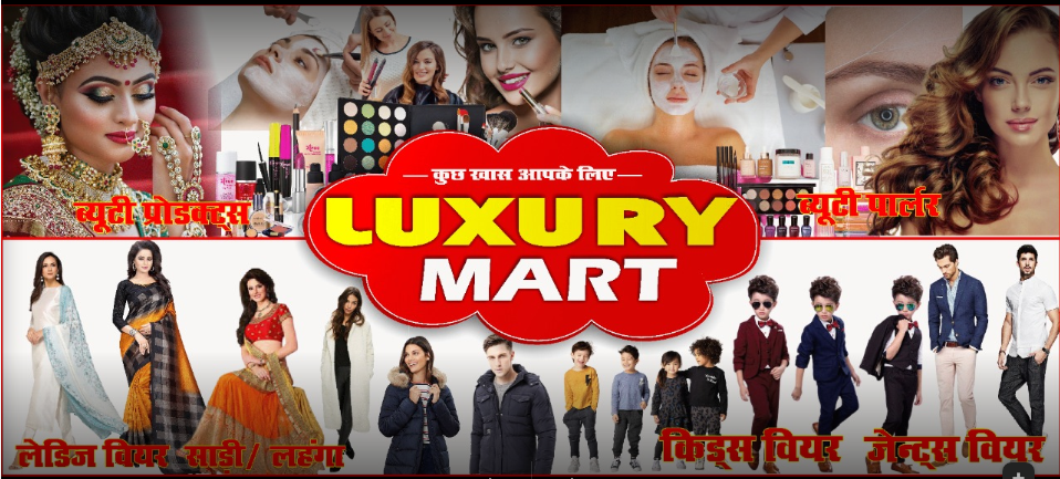 Luxury Mart Shopping Mall Faizabad Ayodhya