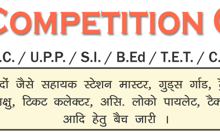 Gautam Competition Coaching Lucknow